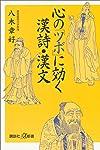 心の「ツボ」に効く漢詩・漢文 (講談社+α新書)