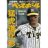 週刊ベースボール 2021年 9/6 号 [雑誌]
