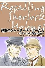 【統合版】追憶のシャーロック・ホームズ-ワトスン博士最後の告白- Kindle版