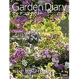 ガーデンダイアリー バラと暮らす幸せ Vol.14 (主婦の友ヒットシリーズ)