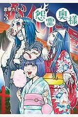 ●特装版●怨霊奥様(3) (NINO) Kindle版