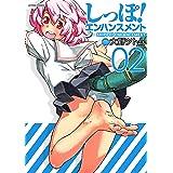 しっぽ!エンハンスメント : 2 (アクションコミックス)
