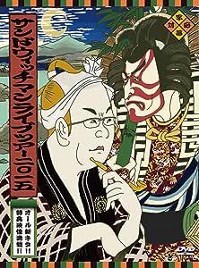 サンドウィッチマンライブツアー2015 [DVD]