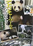 アドベンチャーワールド パンダをふやせ! (このプロジェクトを追え!シリーズ)