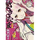 さきたま 2 【特装版】 (Nemuki+コミックス)