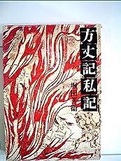 方丈記私記 (1971年)