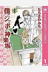 僕とシッポと神楽坂(かぐらざか) 1 (マーガレットコミックスDIGITAL) Kindle版