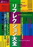 授業づくりネットワークNo.31―リフレクション大全 (授業づくりネットワーク No. 31)