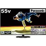 パナソニック 55V型 4Kダブルチューナー内蔵 倍速表示 有機EL テレビ Dolby Atmos(R)対応 VIER…