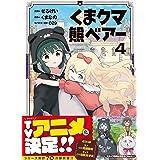 くま クマ 熊 ベアー(コミック)【電子版特典付】4 (PASH! コミックス)