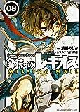 鋼殻のレギオス MISSINGMAIL 8 (ドラゴンコミックスエイジ き 1-1-8)