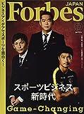 Forbes JAPAN(フォーブスジャパン) 2020年 10 月号 [雑誌]
