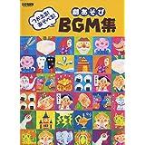 劇あそび BGM集 (つかえる! あそべる!)