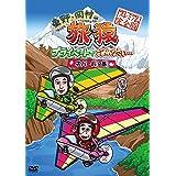 東野・岡村の旅猿 プライベートでごめんなさい… ネパールの旅 プレミアム完全版 [DVD]