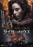 タイガー・ハウス [DVD]