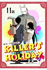 KILLER'S HOLIDAY 【単話版】(11) (コミックライド) Kindle版