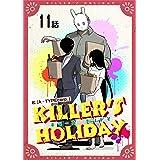 KILLER'S HOLIDAY 【単話版】(11) (コミックライド)