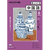 NHKラジオ まいにち中国語 2021年 6月号 [雑誌] (NHKテキスト)