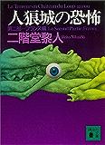 人狼城の恐怖 第二部フランス編 (講談社文庫)