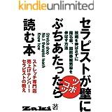 セラピストが壁にぶちあたったら読む本: ストレッチ専門店売上げNo.1セラピストの教え 指名獲得、回数券販売数を伸ばす方法 (OZAKIISM)