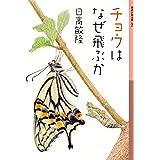 チョウはなぜ飛ぶか (岩波少年文庫)