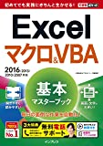 (無料電話サポート付)できるポケット Excel マクロ&VBA 基本マスターブック 2016/2013/2010対応