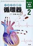 なっとく解剖生理学〈2〉ぐるぐる回す循環器
