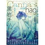 オリジナルボーイズラブアンソロジーCanna Vol.78 (オリジナルボーイズラブアンソロジー Canna)