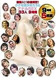 限界モザイク! 直輸入! 18歳限定! 小さな美少女たちとアナルSEX33人5枚組9時間 [DVD]