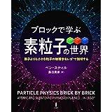 ブロックで学ぶ素粒子の世界―原子よりも小さな粒子の物理学をレゴ®で説明する