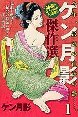 ケン月影傑作選(1) Kindle版