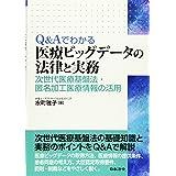 Q&Aでわかる医療ビッグデータの法律と実務 (~次世代医療基盤法・匿名加工医療情報の活用~)