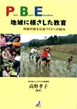 PBE地域に根ざした教育: 持続可能な社会づくりへの試み