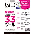 Web Designing 2020年12月号[雑誌]