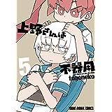 上野さんは不器用【Kindle限定おまけ付き】 5 (ヤングアニマルコミックス)