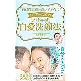 ママのためのアサモ式自愛洗顔法: ~自己肯定感の高い子が育つ~