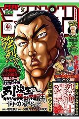 月刊少年チャンピオン2021年4月号 [雑誌] Kindle版
