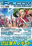 月刊ファルコムマガジン vol.28 (ファルコムBOOKS)