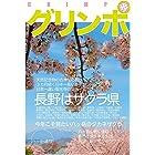 グリンポ03: 長野は桜県 サクラのハートを見に行く