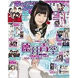 声優パラダイスR vol.6(5月11日発売号)(AKITA DXシリーズ)