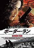 ボーダー・ラン [DVD]