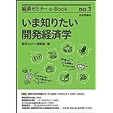 いま知りたい開発経済学 経済セミナーe-Book