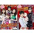 AKB48Group新聞 2020年1月号 Amazonオリジナル生写真セット (A組全13種より1枚ランダム封入)