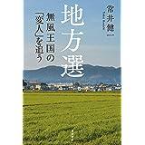 地方選 無風王国の「変人」を追う (角川書店単行本)