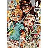 「地縛少年花子くん」15巻特装版 アクリルキーホルダー2個セット付き (SEコミックスプレミアム)