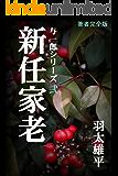 新任家老・与一郎シリーズ弐