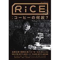 RiCE(ライス) No.12(2019-10-26)