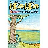 ぼのぼの(38) (バンブーコミックス 4コマセレクション)
