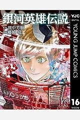 銀河英雄伝説 16 (ヤングジャンプコミックスDIGITAL) Kindle版