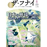 ザ・フナイ vol.154(2020年8月号)